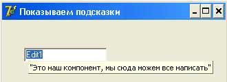 Подсказка на компоненте Edit