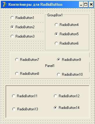 контейнеры для компонента RadioButton
