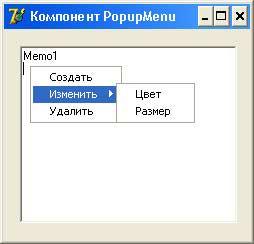 пример с компонентом popupmenu