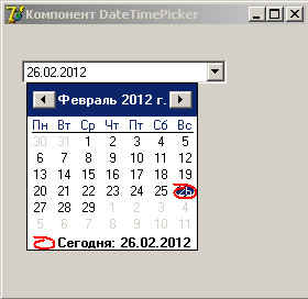 компонент DateTimePicker
