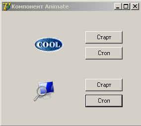 компонент Animate