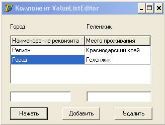пример с компонентом ValueListEditor