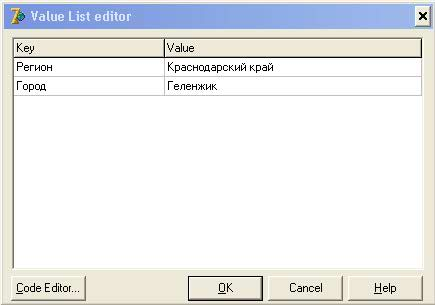 редактор компонента ValueListEditor
