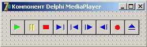 Компонент Delphi MediaPlayer (мультимедийный проигрыватель)