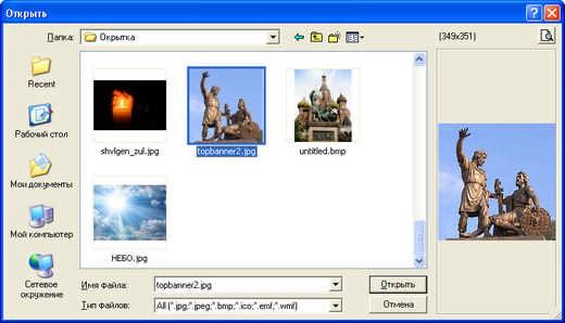 Диалоговое окно открытия графических файлов