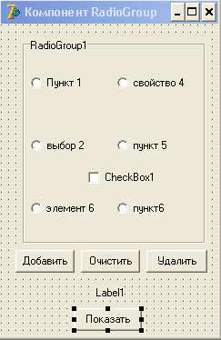Пример использования компонента radiogroup