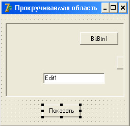 Компонент ScrollBox (пример)