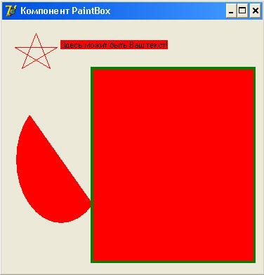 Пример с компонентом PainBox