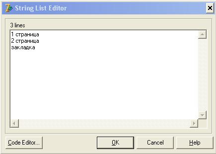 tabcontrol редактор строк