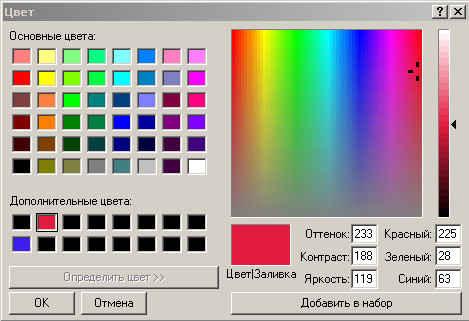 диалоговое окно выбора цвета