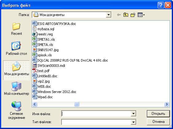 Диалоговое окно для открытия файла