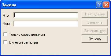 Диалоговое окно Delphi для поиска и замены текста